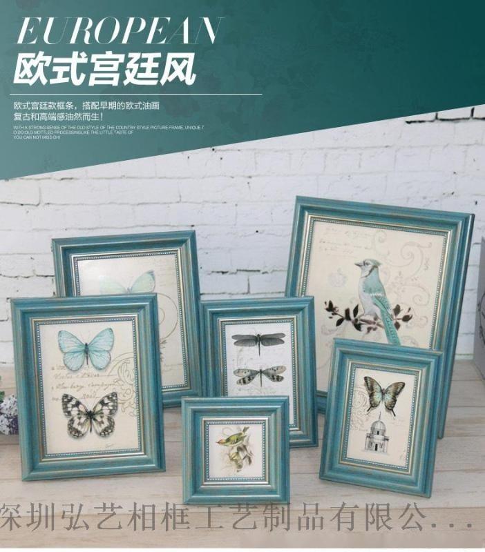 厂家定制蓝色复古创意摆台相框 欧式美式7寸10寸12寸像框画框相框