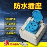 户外防水插座 五孔10A电源插座  新国标防水插座