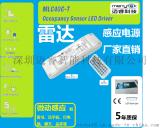 平板燈智慧調光雷達感應電源微動面板燈自適用恆照度電源MLC40C-T