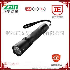 正安防爆 JW7623 微型强光 防爆手电筒 防水 可调光