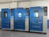 天津GDJW-225高低溫交變試驗箱
