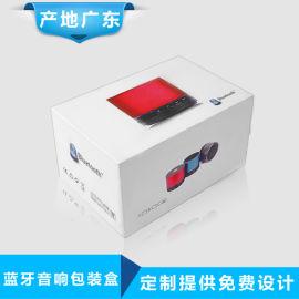 音箱包装 蓝牙音箱包装 插卡音箱包装盒