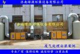 廢氣處理設備 環保設備 漆霧處理設備 環保檢測達標