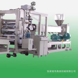 PET片材生产线 塑料片材设备厂家 塑料成型机