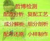 飞秒检测溶剂型油墨配方 浙大分析检测中心
