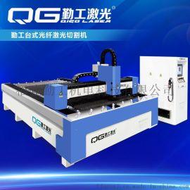 广东勤工光纤金属激光切割机