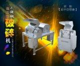 广州小型不锈钢破碎机/大型破碎机/多功能破碎机