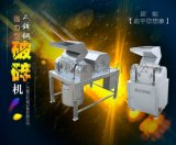 廣州小型不鏽鋼破碎機/大型破碎機/多功能破碎機