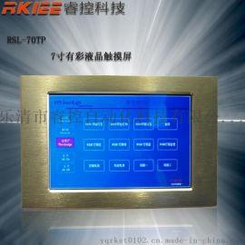 帶定時7寸液晶觸屏智慧照明控制面板 廠家直銷