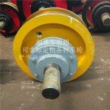 礦山牌起重機800套裝輪組|車輪製造廠家延津車輪組
