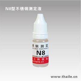不锈钢镍含量检测药水(SSDL-N8)