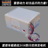 底盘悬挂式3KW数码变频发电机