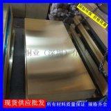 无铅半硬H65黄铜板-冲压黄铜板厂家-国标黄铜板批发