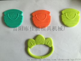 创意儿童磨牙塑料玩具产品 模具开发设计加工制造注塑
