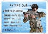 广东珠三角 真人cs装备 激光镭射装备厂家租售 日租 月租都可13168847470