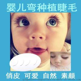 嫁接种植睫毛婴儿弯毛 风吹动 零触感