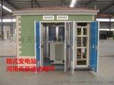 綿陽箱式變電站廠家生產四川YB12-500歐變