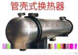 大慶肇東單流程多流程列管式換熱器生產廠家