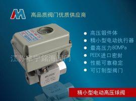 电动球阀厂家|江苏不锈钢高压电动球阀现货Q911N