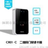 二維碼門禁讀頭CR01-C 二維碼/IC卡