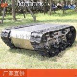 履帶式機器人底盤車Safari-600T 可原地轉向 通用型履帶式機器人底盤車