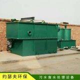生活污水处理设备居民区城镇火车站专用