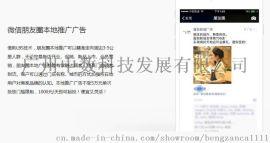 朋友圈广告收费吗 通知短信平台 广州中数科技发展有