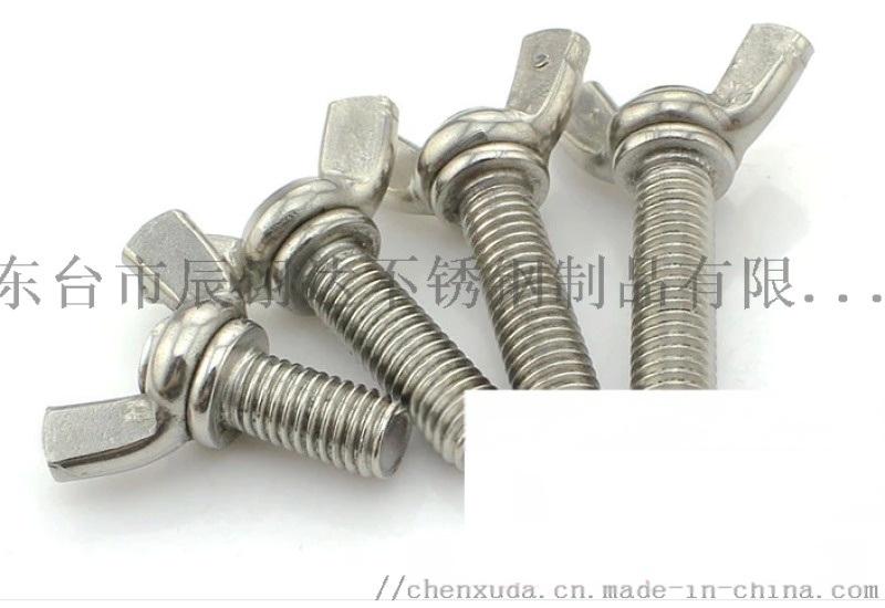 304不锈钢蝶形螺丝螺栓蝴蝶螺栓