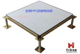 供应全钢HPL600*600*35防静电地板