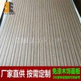 原木木皮饰面板,家装建材板,家具板,多层胶合板