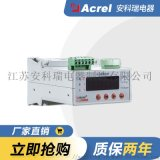 智慧低壓線路保護器廠家 ALP300-5A