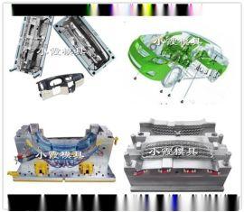 怎么出模PP汽车塑料件模具