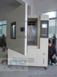 電工電子產品溼熱測試儀