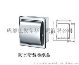 不锈钢小卷纸盒厕所纸架全防水暗装304