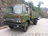 平头东风康明斯160部队专用运兵车原厂销售