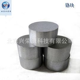 高纯铬块99.9%金属铬块 蒸发蒸镀高纯铬Cr