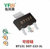 可控硅BT131 SOT223-3L封装印字BT131 YFW/佑风微品牌