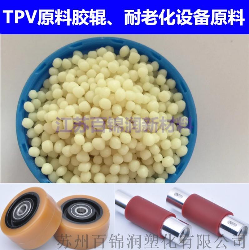 抗化学性原料 TPV55A 机械设备胶辊TPV