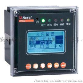 剩余电流式电气火灾多回路监控探测器安科瑞ARCM200L-Z2