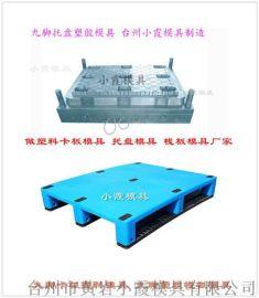 1米3仓垫板注射模具 PP塑料双面栈板模具