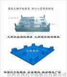 塑膠卡板模具 1.3米注射1.3米注射雙層卡板模具