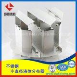 金属304槽盘式气液分布器的效果使气液分布更加均匀