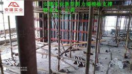 安建建材-新型剪力墙那个模板支撑-架子