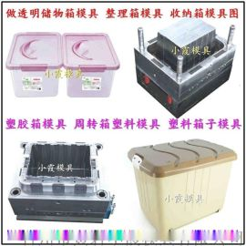黄岩做收纳盒模具厂源头厂家