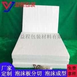 泡沫板生产厂家 聚苯乙烯闭孔泡沫板 防震保利龙