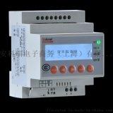 剩餘電流式電氣火災監控探測器 安科瑞ARCM300-J4導軌式安裝