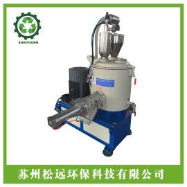 氢氧化镁阻燃剂高速混合机 无卤素阻燃剂高速混合机