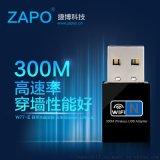 ZAPO品牌 W77 迷你無線網卡 臺式機筆記本