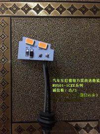 12-48V汽车大灯IC方案NU501-1C060
