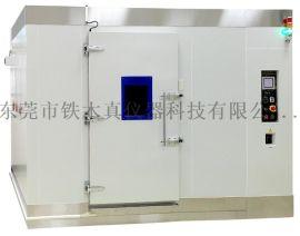 TMJ-9712R步入式恒温恒湿试验室